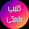 کانال تلگرام کلیپ خارجکی