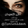 کانال تلگرام آنتی اکسیدان