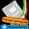 کانال تلگرام داغ ترین اخبارایران