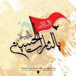 کانال تلگرام یالثارات الحسین ع