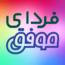 کانال تلگرام فردای موفق