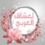 کانال تلگرام لعشاق العربي