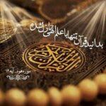 کانال تلگرام کتاب خدا و عترت پیامبر