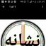 کانال تلگرام نشانه+