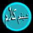 کانال تلگرام شبنم کلام