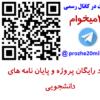 کانال تلگرام پروژه های دانشجویی