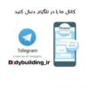کانال تلگرام بدنسازی