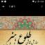 کانال تلگرام هنری