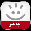 کانال تلگرام چه خبر