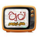 کانال تلگرام مجله تفریحی آریاهوم