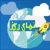 کانال تلگرام نمای روز