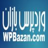 کانال تلگرام وردپرس بازان