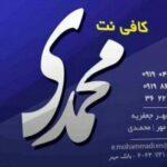 کانال تلگرام کافی نت محمدی