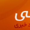 کانال تلگرام خبر فارسی