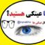 کانال تلگرام عینکی ها