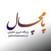 کانال تلگرام پامچال نیوز